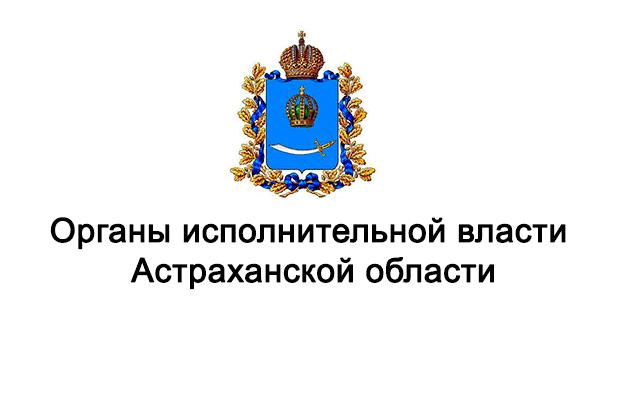 Органы исполнительной власти Астраханской области