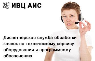 Диспетчерская служба