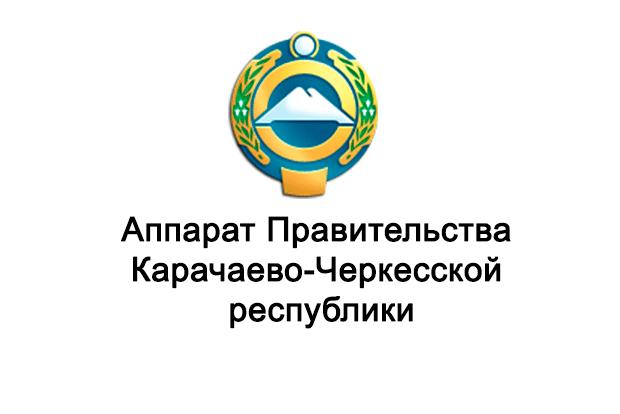 Аппарат Правительства Карачаево-Черкесской республики
