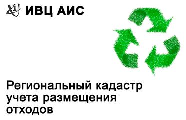 Региональный кадастр учёта размещения отходов