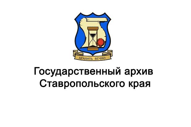 Государственный архив Ставропольского края