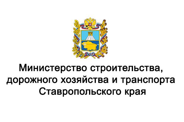 Министерство строительства, дорожного хозяйства и транспорта Ставропольского края