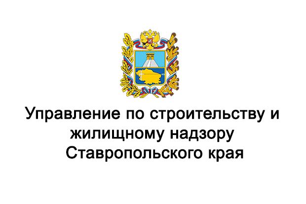 Управление по строительству и жилищному надзору Ставропольского края