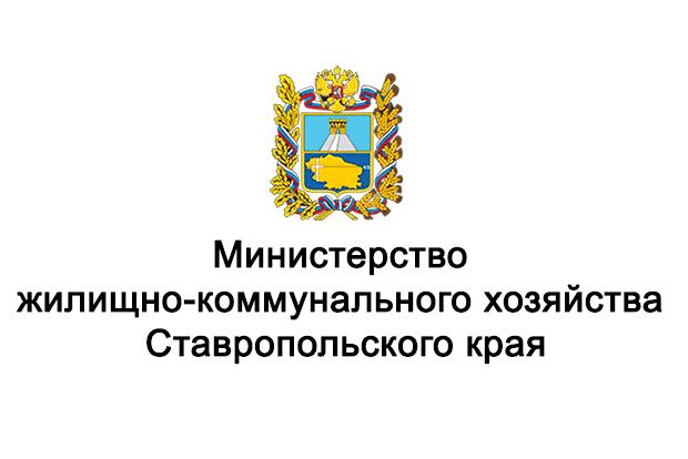 Министерство ЖКХ Ставропольского края