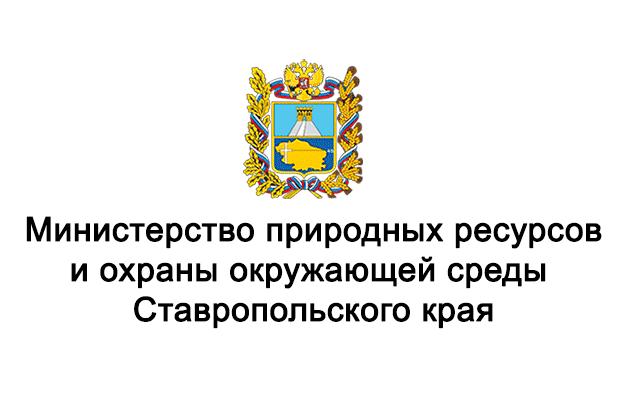 Министерство природных ресурсов и охраны окружающей среды Ставропольского края