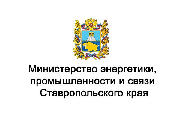 Министерство энергетики, промышленности и связи Ставропольского края