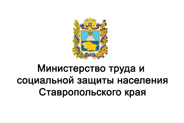 Министерство труда и социальной защиты населения Ставропольского края