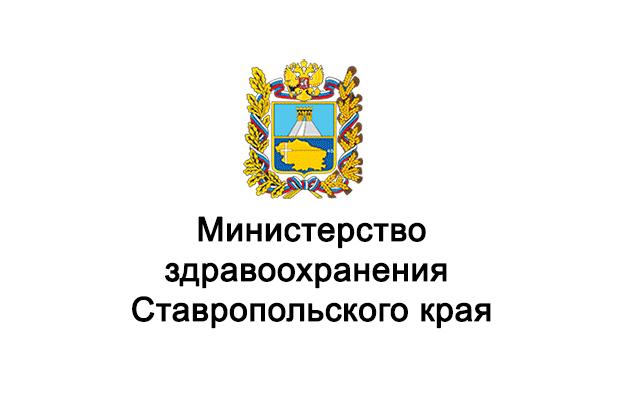 Министерство здравоохранения Ставропольского края