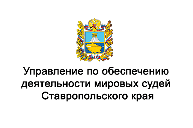 Управление по обеспечению деятельности мировых судей Ставропольского края