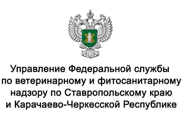 Управление Федеральной службы по ветеринарному и фитосанитарному надзору по Ставропольскому краю и Карачаево-Черкесской Республике