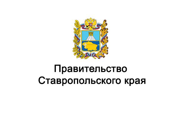 Правительство Ставропольского края