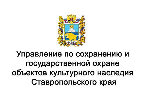 Управление по сохранению и государственной охране объектов культурного наследия Ставропольского края