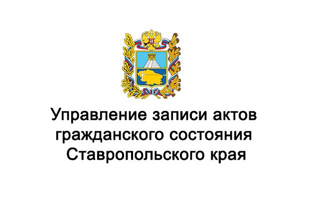 Управление ЗАГС Ставропольского края