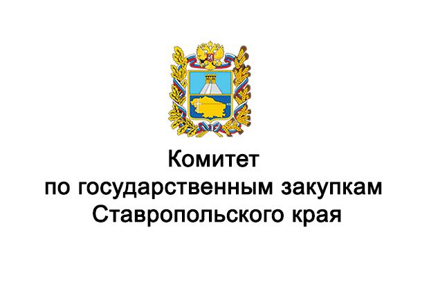 Комитет по государственным закупкам Ставропольского края